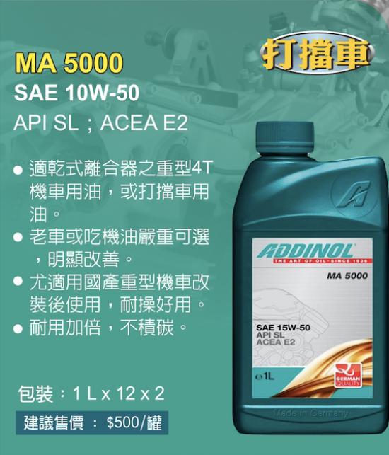 ADDINOL MA5000
