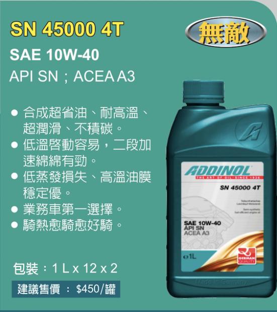 ADDINOL SN 45000 4T